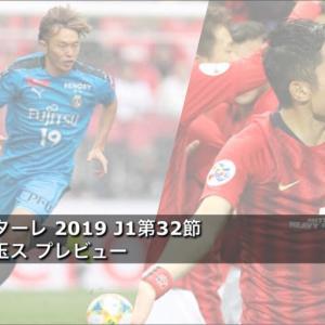 川崎フロンターレ 2019 J1第32節 浦和レッズ戦@埼玉ス プレビュー