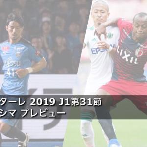 川崎フロンターレ 2019 J1第31節 鹿島アントラーズ戦@カシマ プレビュー