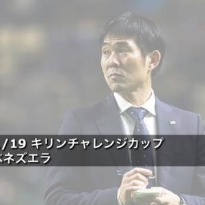 【採点】11/19 キリンチャレンジカップ  日本 1-4 ベネズエラ