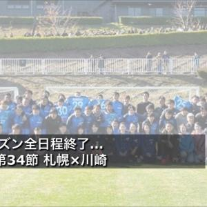 2019シーズン全日程終了… 2019 J1第34節 北海道コンサドーレ札幌×川崎フロンターレ