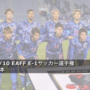 【採点】12/10 EAFF E-1サッカー選手権 中国 1-2 日本