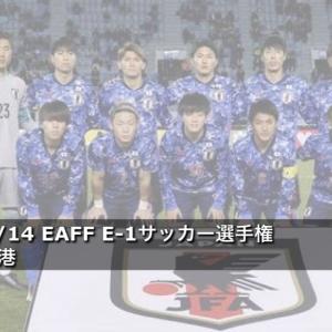 【採点】12/14 EAFF E-1サッカー選手権  日本 5-0 香港