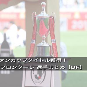 悲願のルヴァンカップタイトル獲得!2019 川崎フロンターレ 選手まとめ【DF】