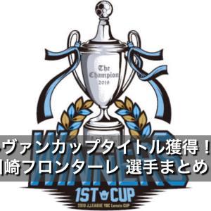 悲願のルヴァンカップタイトル獲得!2019 川崎フロンターレ 選手まとめ【MF①】