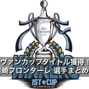 悲願のルヴァンカップタイトル獲得!2019 川崎フロンターレ 選手まとめ【FW】
