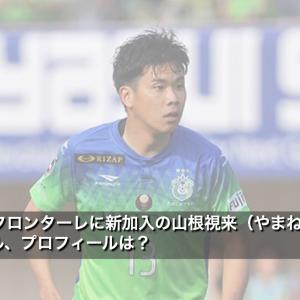 【移籍】川崎フロンターレに新加入の山根視来(やまねみき)選手のプレースタイル、プロフィールは?