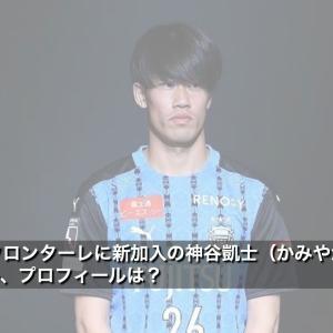 【新卒】川崎フロンターレに新加入の神谷凱士(かみやかいと)選手のプレースタイル、プロフィールは?