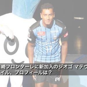 【移籍】川崎フロンターレに新加入のジオゴ マテウス選手のプレースタイル、プロフィールは?