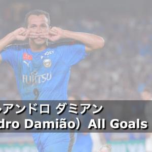 2019 レアンドロ ダミアン(Leandro Damião)All Goals