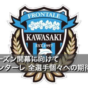 2020シーズン開幕に向けて 川崎フロンターレ 全選手個々への期待やら展望