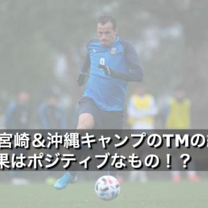 2020 宮崎綾町キャンプ&沖縄中城キャンプのトレーニングマッチの結果 この結果はポジティブなもの!?