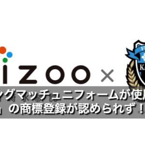 トレーニングマッチュニフォームが使用不可!?「mizoo」の商標登録が認められず!!!