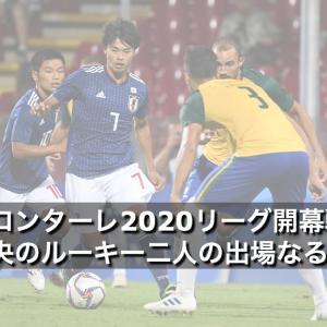 川崎フロンターレ2020リーグ開幕戦三笘薫、旗手怜央のルーキー二人の出場なるか!?