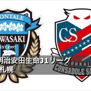 #エア明治安田生命J1リーグ川崎vs札幌