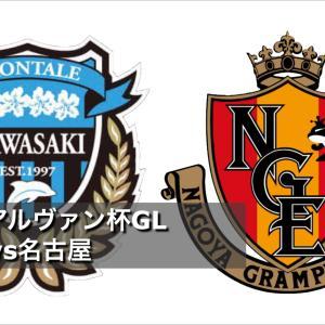 #エアルヴァン杯GL川崎vs名古屋