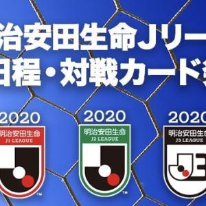 コロナ禍からJリーグ再開!川崎フロンターレ全スケジュール