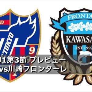 リモマクラシコ!川崎フロンターレ 2020 J1第3節 FC東京戦プレビュー