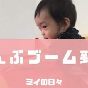 おんぶブーム到来【生後1歳8ヶ月】
