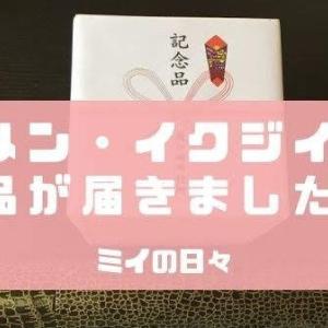 イクメン・イクジイ川柳の賞品が届きました!