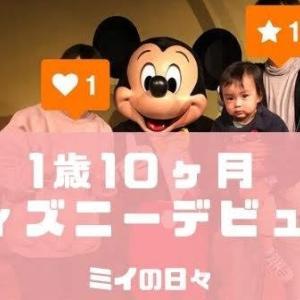 1歳10ヶ月で乗れるディズニーアトラクションは?ディズニーデビューしました。