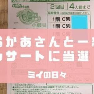 おかあさんといっしょ宅配便 ガラピコぷ〜小劇場に当選しました