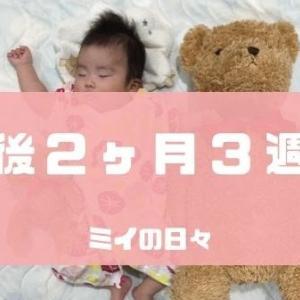 長女の定期身体測定結果生後80日(生後2ヶ月3週目)
