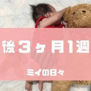 長女の定期身体測定結果生後87日(生後3ヶ月1週目)