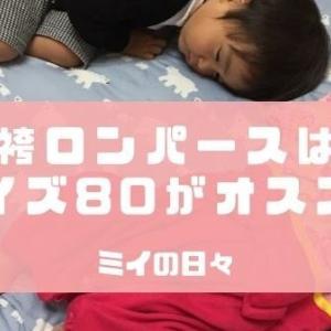 袴ロンパースはサイズ80で百日祝、お正月、初節句と1年着れる