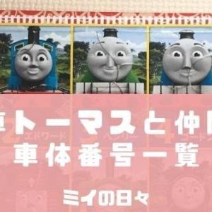 機関車トーマスと仲間たちの車体番号一覧