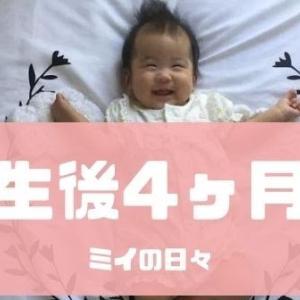 生後4ヶ月の成長記録