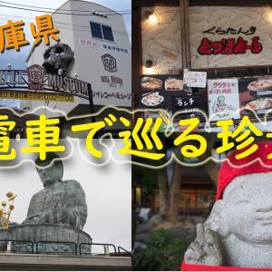 オブザイヤー的旅のススメ ~兵庫・電車で巡る珍景~