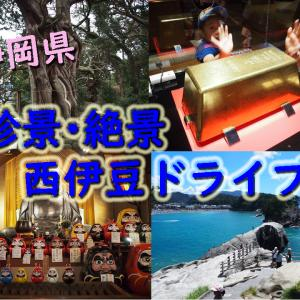 オブザイヤー的旅のススメ ~静岡・西伊豆の珍絶景を走る~