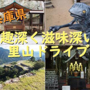 オブザイヤー的旅のススメ ~兵庫・神戸だけじゃない兵庫~