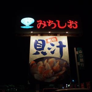 その味まさにオブザイヤー!貝汁の常識をここで見直せ! ~ドライブインみちしお~