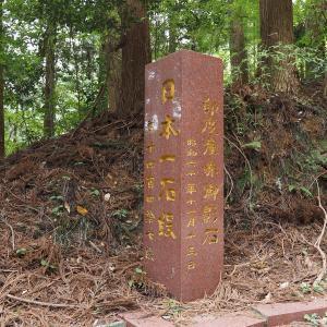 階段で登山するとこうなるんだぁ・・ってそんな場所。 ~日本一の石段(釈迦院御坂遊歩道)~