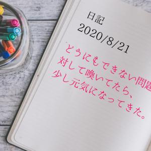 【日記】2020/8/21 どうにもできない問題に対して喚いてたら、少し元気になってきた。