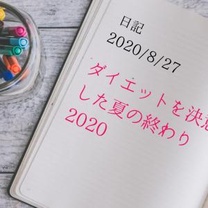 【日記】2020/8/27 ダイエットを決意した夏の終わり2020