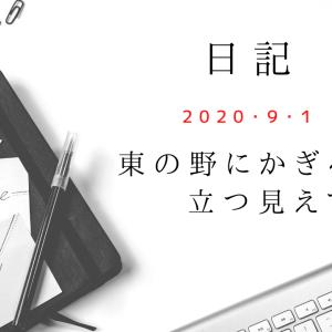 【日記】2020/9/1 東の野にかぎろひの立つ見えて