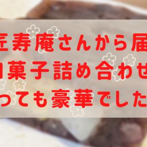 叶匠寿庵さんから届いた「和菓子詰め合わせ」がとっても豪華でした!!