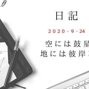 【日記】2020/9/24 空には鼓星。地には彼岸花。