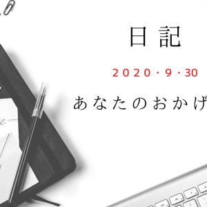【日記】2020/9/30 あなたのおかげです。