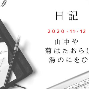 【日記】2020/11/12 山中や 菊はたおらじ 湯のにをひ