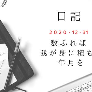 【日記】2020/12/31  数ふれば 我が身に積もる 年月を
