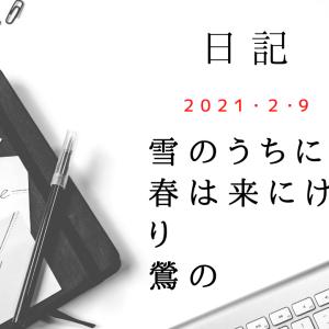【日記】2021/2/9 雪のうちに 春は来にけり 鶯の