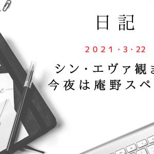 【日記】2021/3/22 シン・エヴァ観た!今夜は庵野スペシャル!