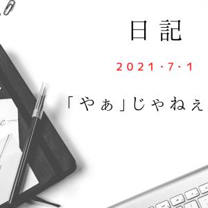 【日記】2021/7/1 「やぁ」じゃねぇんだよ。