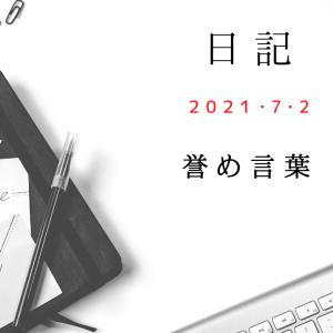 【日記】2021/7/2 誉め言葉