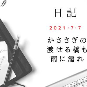 【日記】2021/7/7 かささぎの 渡せる橋も 雨に濡れ