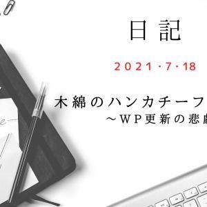 【日記】2021/7/18 木綿のハンカチーフください。~WP更新の悲劇~