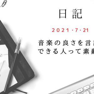 【日記】2021/7/21 音楽の良さを言語化できる人って素敵よね。